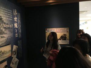 藤沢市浮世絵館