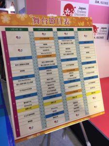 日本ステージのプログラム