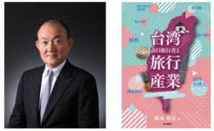 台湾訪日旅行者と旅行産業 鈴木尊喜 (著)