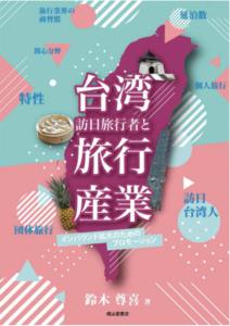 台湾訪日旅行者と旅行産業